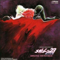 Megazone 23 Part II Original Soundtrack