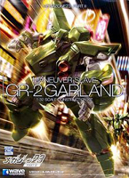 Megazone 23 Part II Manoeuvre Slave GR-2 Proto Garland box cover