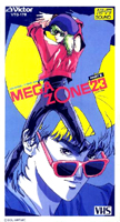 Megazone 23 Part II VHS cover