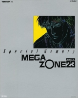 Megazone 23 Part II Special Memory VHD cover